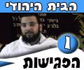 הבית היהודי - הפגישות - פגישה ראשונה-