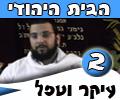 הבית היהודי - רביד נגר - עיקר וטפל - דיסק מספר 2-